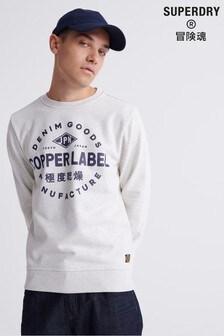 Superdry古銅標誌圓領運動衫